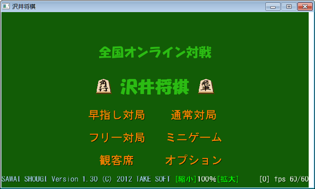 sawai_shogi_top