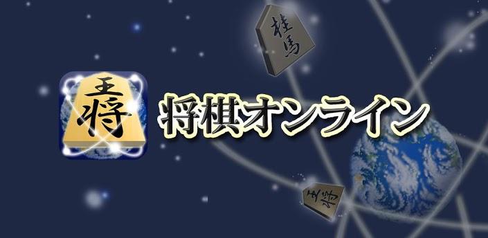 shogi_online