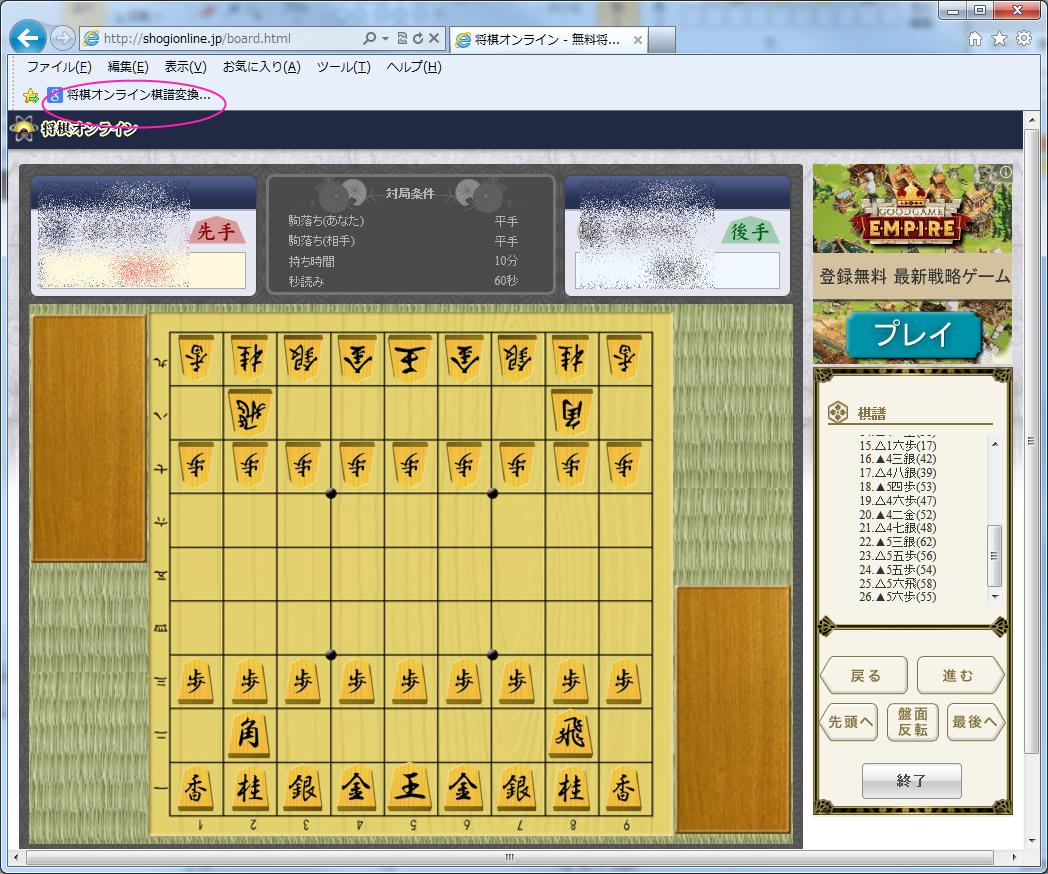 shogi_online_bookmarklet_12