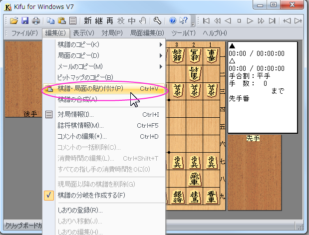 shogi_online_bookmarklet_16